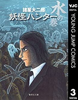 [諸星大二郎]の妖怪ハンター 3 水の巻 (ヤングジャンプコミックスDIGITAL)