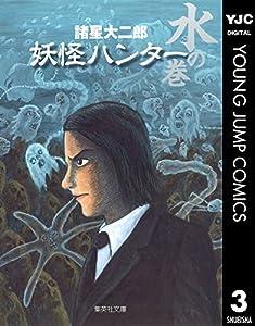 妖怪ハンター 3巻 表紙画像