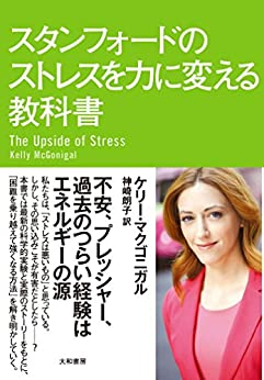 [ケリー・マクゴニガル, 神崎朗子]のスタンフォードのストレスを力に変える教科書 スタンフォード シリーズ