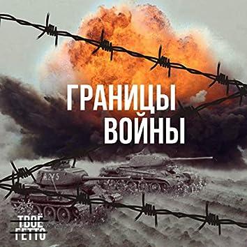Границы войны