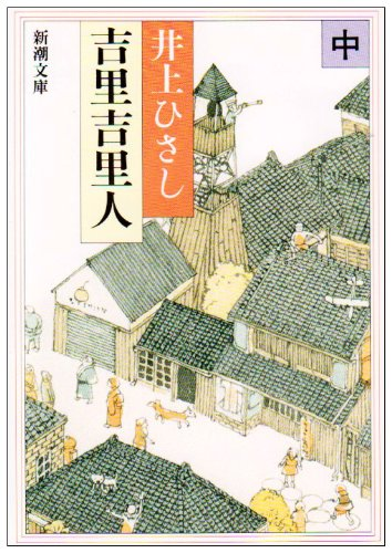吉里吉里人(中) (新潮文庫)
