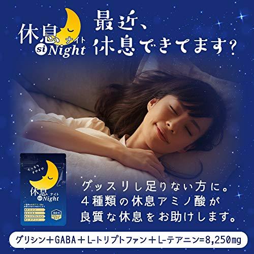 LOHAStyle休息siNightタブレット日本製睡眠サポート