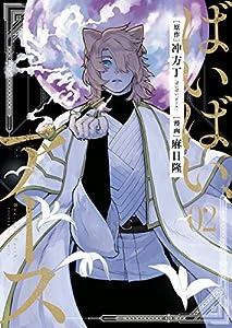 ばいばい、アース(2) (ヤングキングコミックス)