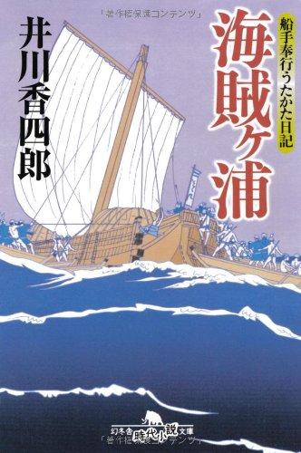 船手奉行うたかた日記 海賊ヶ浦 (幻冬舎時代小説文庫)