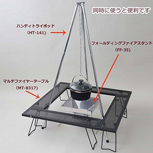 尾上製作所『マルチファイアテーブル(MT-8317)』