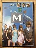 美人探偵M 2[DVD]