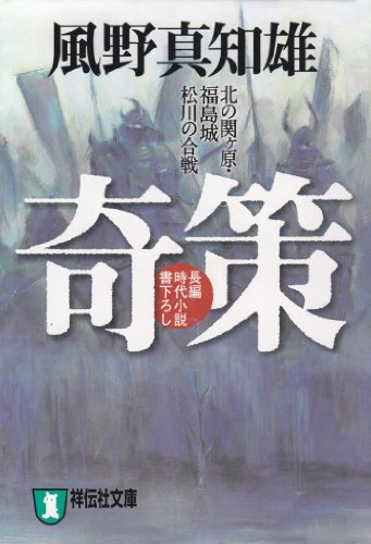 奇策―北の関ヶ原・福島城松川の合戦 (祥伝社文庫)