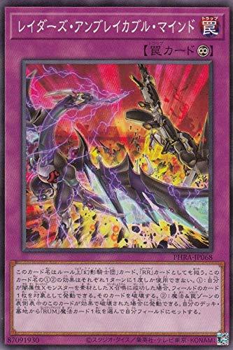 遊戯王 PHRA-JP068 レイダーズ・アンブレイカブル・マインド (日本語版 ノーマル) ファントム・レイジ
