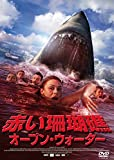 【おトク値!】赤い珊瑚礁 オープン・ウォーター DVD[DVD]