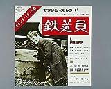 鉄道員 [EPレコード 7inch]