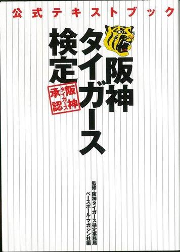 【バーゲンブック】 阪神タイガース検定公式テキストブック