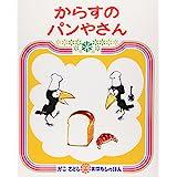 ロングセラー児童書4:からすのパンやさん ロングセラー 絵本