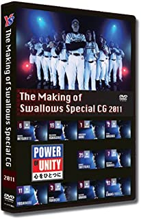 The Making of Swallows Special CG 2011 [DVD]