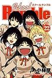 School Rumble(22) <完> (講談社コミックス)