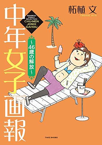 中年女子画報 ~46歳の解放~ (バンブーコミックス エッセイセレクション)