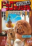 ビッグコミックオリジナル 2020年4号(2020年2月5日発売) [雑誌]