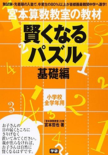 賢くなるパズル 基礎編 (宮本算数教室の教材)