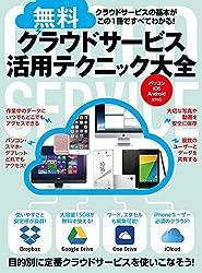 Create Cloud Code at Parse.com