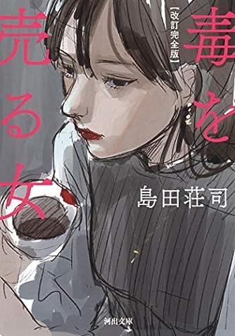 改訂完全版 毒を売る女 (河出文庫)