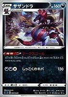 ポケモンカードゲーム剣盾 sC スターターセットVMAX オーロンゲ サザンドラ ポケカ 拡張パック 悪 2進化 ※デッキではございません
