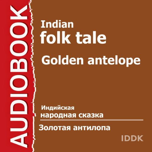Golden Antelope [Russian Edition] audiobook cover art