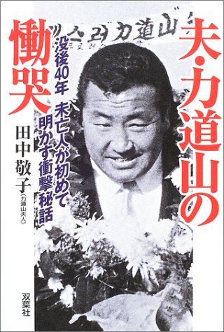 夫・力道山の慟哭―没後40年 未亡人が初めて明かす衝撃秘話
