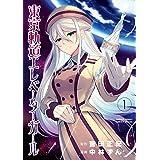 東京軌道エレベーターガール(1) (サンデーうぇぶりコミックス)