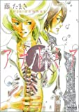 アナトミア (ミリオンコミックス)