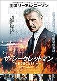 ザ・シークレットマン [DVD]