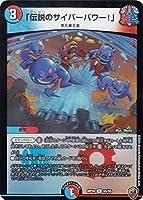 【ホイル仕様】デュエルマスターズ DMRP16 55/95 「伝説のサイバーパワー!」 (U アンコモン) 百王×邪王 鬼レヴォリューション!!! (DMRP-16)