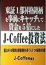 東証1部昇格銘柄を事前にキャッチして資金を5倍にしたJ-Coffee投資法