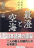 最澄と空海(小学館文庫)