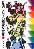 日活アクションの華麗な世界―1954-1971