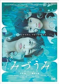 みづうみ [DVD]