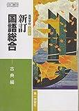 高等学校 改訂版 新訂国語総合 古典編 183 第一 国総359 平成29年度改訂