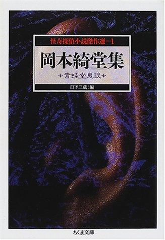 怪奇探偵小説傑作選〈1〉岡本綺堂集―青蛙堂鬼談 (ちくま文庫)の詳細を見る