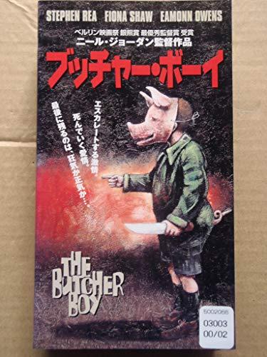 ブッチャー・ボーイ【字幕版】 [VHS]