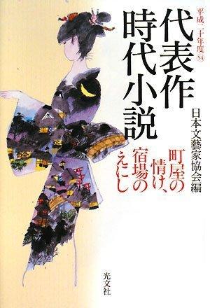 平成二十年度(54) 代表作時代小説