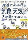図解 身近にあふれる「気象・天気」が3時間でわかる本