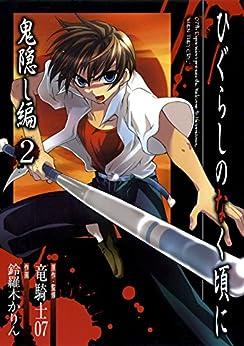 [竜騎士07, 鈴羅木かりん]のひぐらしのなく頃に 鬼隠し編 2巻 (デジタル版ガンガンコミックス)