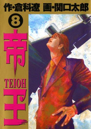 帝王(8) (ビッグコミックス)