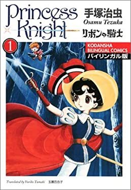 Princess Knight (Kodansha Bilingual Comics) (English and Japanese Edition)