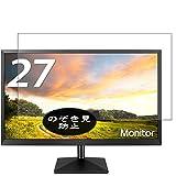 VacFun Anti Espia Protector de Pantalla, compatible con LG Monitor 27MK400H-B 27', Screen Protector Filtro de Privacidad Protectora(Not Cristal Templado) NEW Version