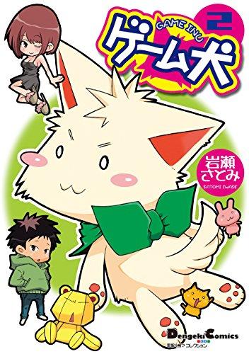 [岩瀬さとみ] 電撃4コマ コレクション ゲーム犬 全02巻