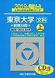 東京大学〈文科〉前期日程 2019 上(2018~201―5か年/CD付 (大学入試完全対策シリーズ 5)