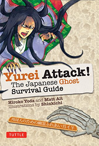 Yurei Attack!: The Japanese Ghost Survival Guide (Yokai ATTACK! Series) (English Edition)