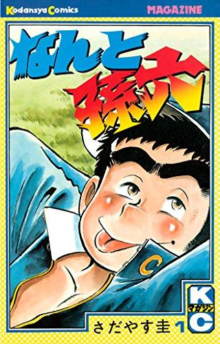 なんと孫六(1) (月刊少年マガジンコミックス)
