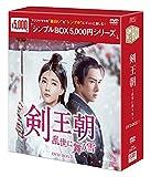 剣王朝~乱世に舞う雪~ DVD-BOX1<シンプルBOX 5,000円シリーズ>[DVD]