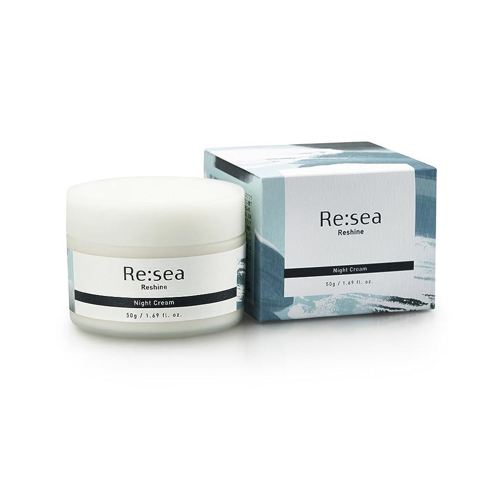 分析的な水っぽい件名[Re:sea] リシー リシャイン ナイトクリーム