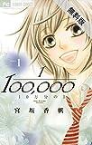 10万分の1(1)【期間限定 無料お試し版】 (フラワーコミックス)
